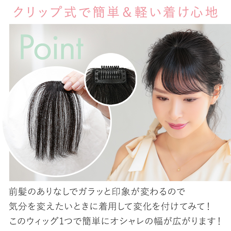 ナチュラルフリンジバング 人毛100%は、クリップ式で簡単に、軽い着け心地。前髪のありなしでガラッと印象が変わるので、気分を変えたいときに着用して変化を付けてみて!このウィッグ1つで簡単にオシャレの幅が広がります!