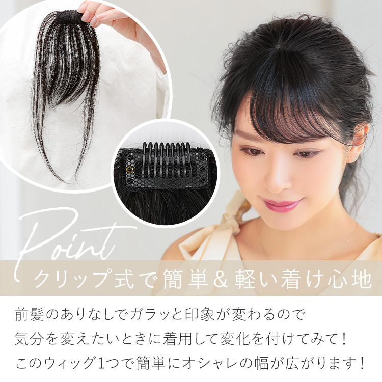 サイド付き流しバング 人毛100%は、クリップ式で簡単に、軽い着け心地。前髪のありなしでガラッと印象が変わるので、気分を変えたいときに着用して変化を付けてみて!このウィッグ1つで簡単にオシャレの幅が広がります!