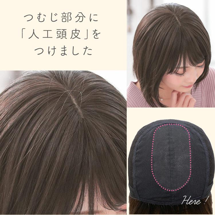 「薄め前髪」のためにつむじ部分に人工頭皮をつけました。