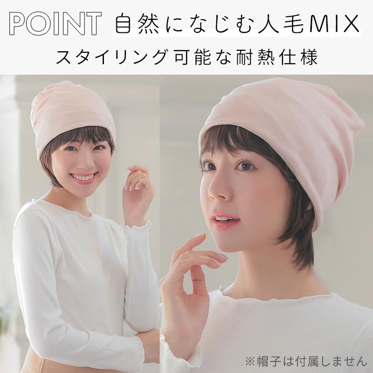 髪付き帽子ウィッグショート人毛ミックスは、スタイリング可能な耐熱仕様です