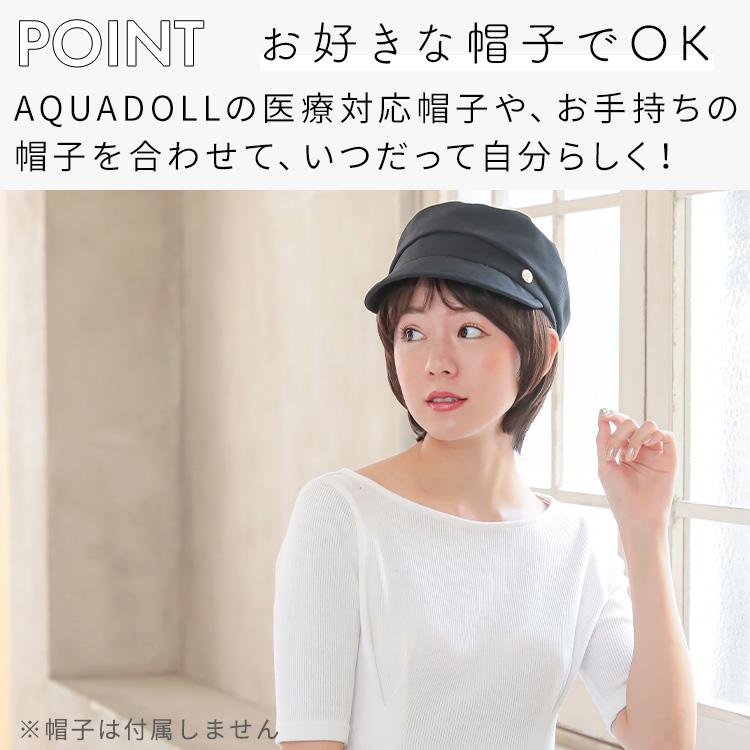 髪付き帽子ウィッグショート人毛ミックスはお好きな帽子と組み合わせて使えます