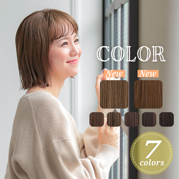 ポイントウィッグ シースルーナチュラルバングは全7色ございます