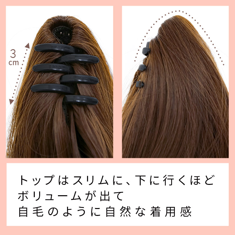 ポイントウィッグ メルティスイート クリップポニーのトップはスリムに、下に行くほどボリュームが出て自毛のように自然な着用感!