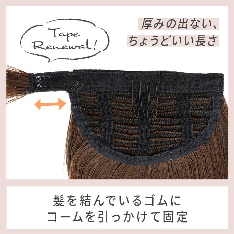 ポイントウィッグ ミックスロングカールマジックポニーは厚みの出ない、ちょうどいい長さ。髪を結んでいるゴムにコームを引っかけて固定します。