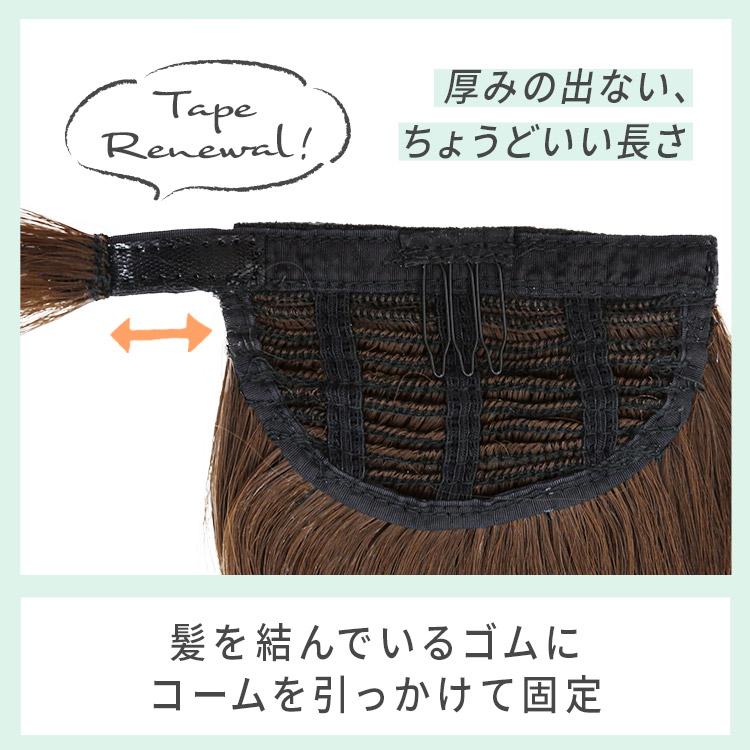 ポイントウィッグ ミディアムカールマジックポニーは厚みの出ない、ちょうどいい長さ。髪を結んでいるゴムにコームを引っかけて固定します。