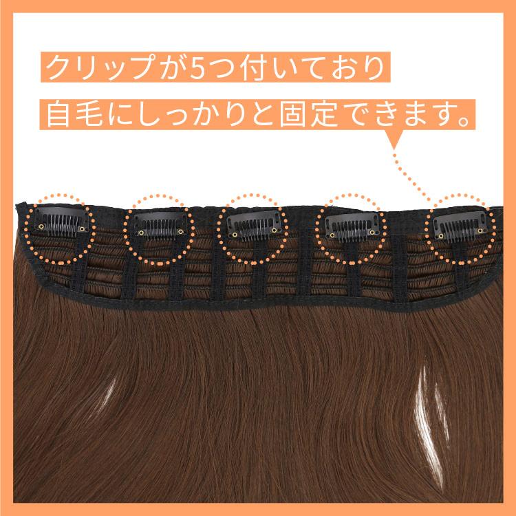 ポイントウィッグ ミューズロングエクステはクリップが5つ付いており自毛にしっかりと固定できます。