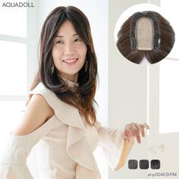 アクアドールのヘアピース・部分ウィッグ「総手植え人毛MIXヘアピース リアルスキン ロングタイプ」