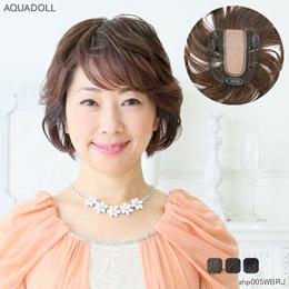 アクアドールのヘアピース・部分ウィッグ「総手植え人毛100%ヘアピース リアルスキン ボリュームゆるカール」