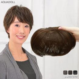 アクアドールのヘアピース・部分ウィッグ「総手植え人毛MIXヘアピース リアルスキン ボリュームゆるカール」