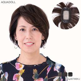 アクアドールのヘアピース・部分ウィッグ「総手植え人毛100%ヘアピース リアルスキン ナチュラル」