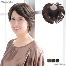 アクアドールのヘアピース・部分ウィッグ「総手植え人毛MIX6分ウィッグ リアルスキン ナチュラルストレート」