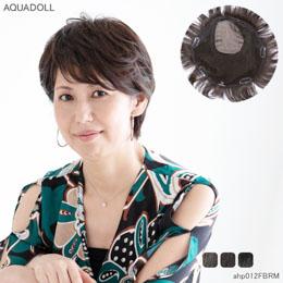 アクアドールのヘアピース・部分ウィッグ「総手植え人毛MIX6分ウィッグ リアルスキン ボリュームカール」