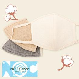 ウィッグ専門店アクアドールのケア用品「お肌に優しい 洗えるオーガニックコットン100%立体マスク」