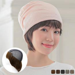 前髪取り外し式髪付き帽子ショート人毛MIX[wgn007]
