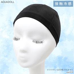 涼感-5度 医療用インナーキャップ[wgn018] ブラック