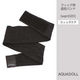 ウィッグ用固定バンド[wgn020]