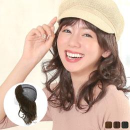 |送料無料| 前髪取り外し式髪付き帽子ミディアムカール人毛MIX[wgn022]