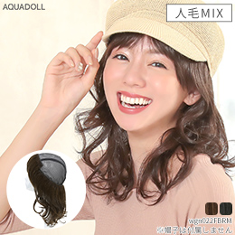 ウィッグ専門店アクアドールの髪付き帽子「前髪取り外し式髪付き帽子ミディアムカール人毛MIX」