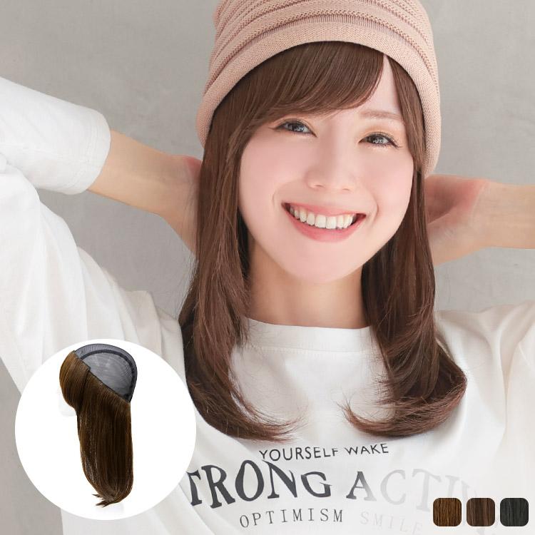 |送料無料| 前髪取り外し式髪付き帽子ミディアムレイヤー人毛MIX[wgn017]