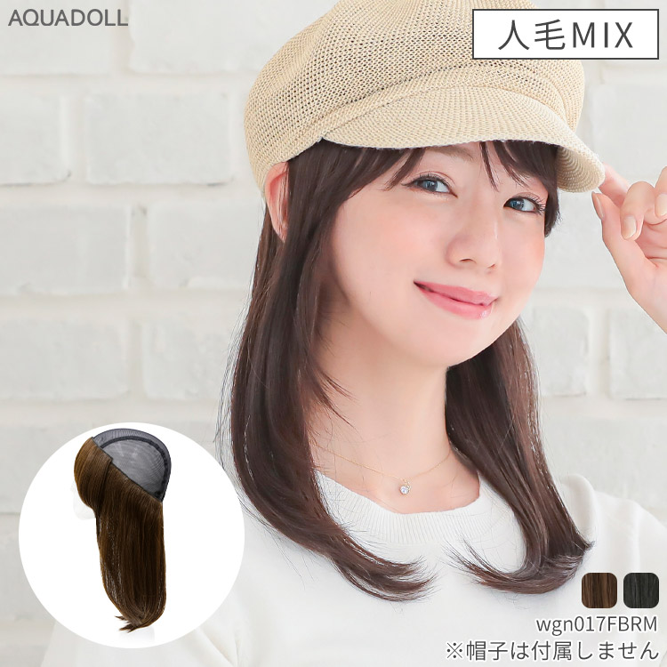 前髪取り外し式髪付き帽子ミディアムレイヤー人毛MIX[wgn017]