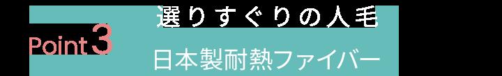 選りすぐりの人毛 日本製耐熱ファイバー
