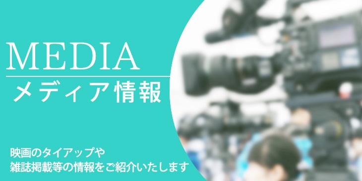 映画のタイアップや雑誌掲載などの情報をご紹介いたします。