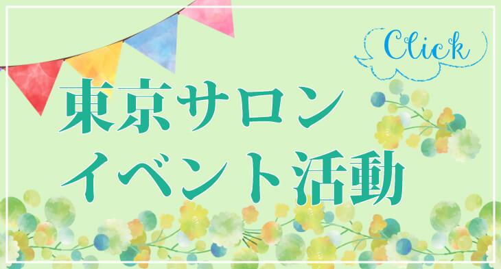 東京サロン イベント活動