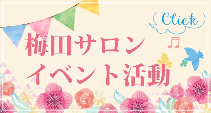梅田サロン イベント活動