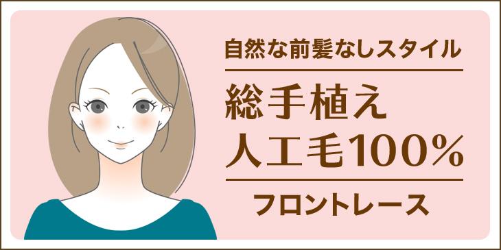 自然な前髪なしスタイル 総手植え人工毛100%