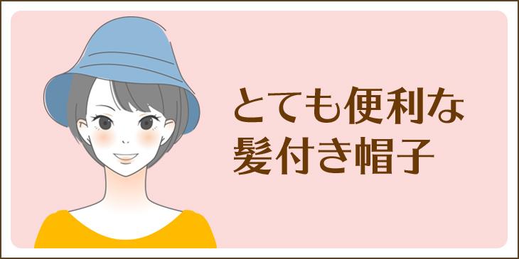 ちょっとしたお出かけなどにとても便利な髪付き帽子