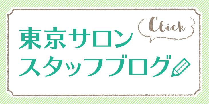 東京サロンスタッフブログ