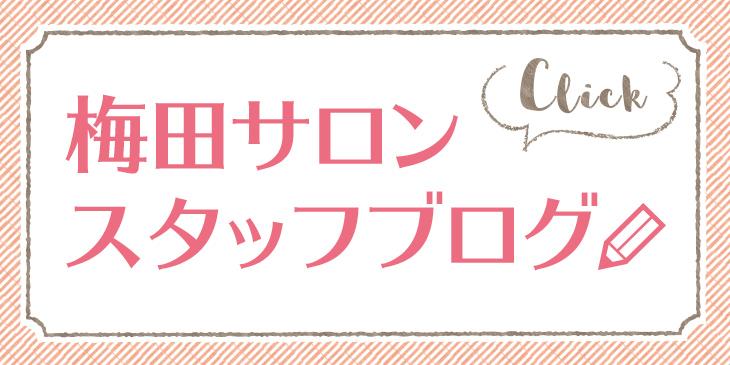 梅田サロンスタッフブログ