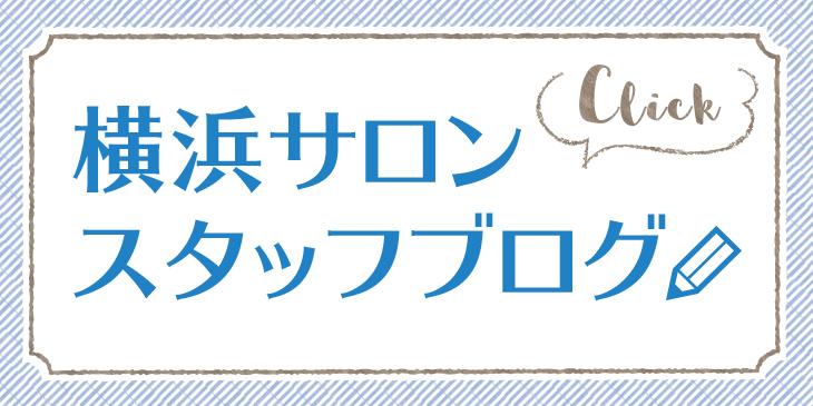 横浜サロンスタッフブログ