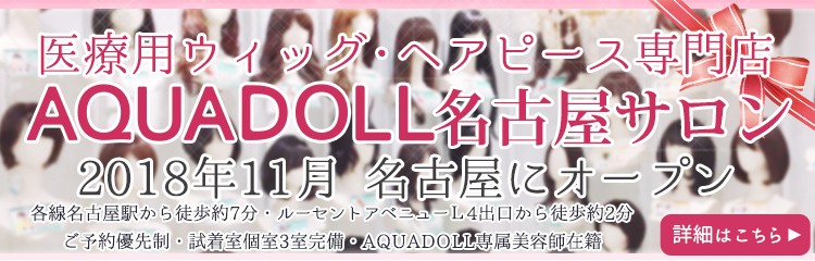 AQUADOLL(アクアドール)名古屋サロン2018年11月グランドオープン!