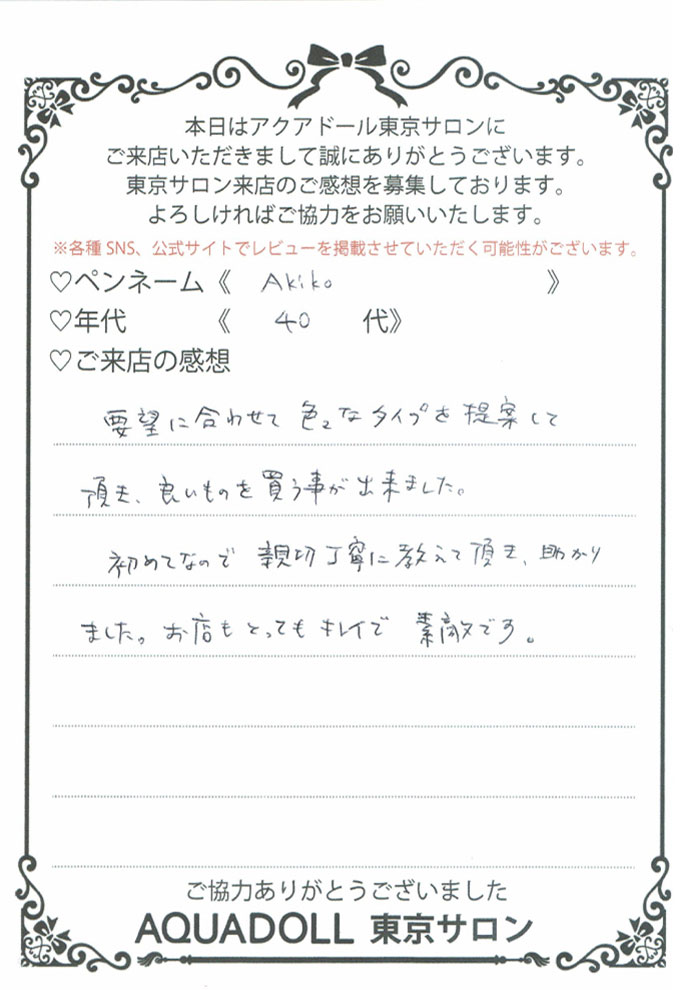 Akiko様のレビュー