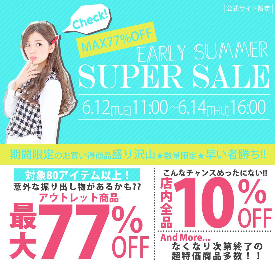 スーパーセール!お買い得商品盛りだくさん!MAX80%OFF!