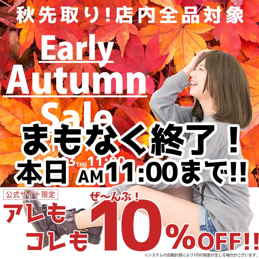 『秋先取り!スーパーセール』店内全品10%オフ!!