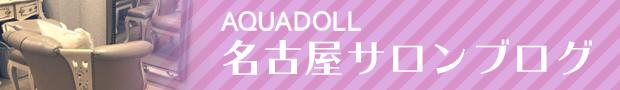 アクアドール名古屋サロンブログ