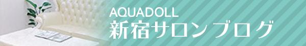 アクアドール新宿サロンブログ