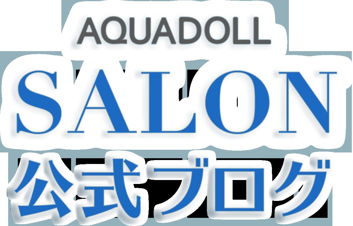 アクアドールサロン公式ブログ