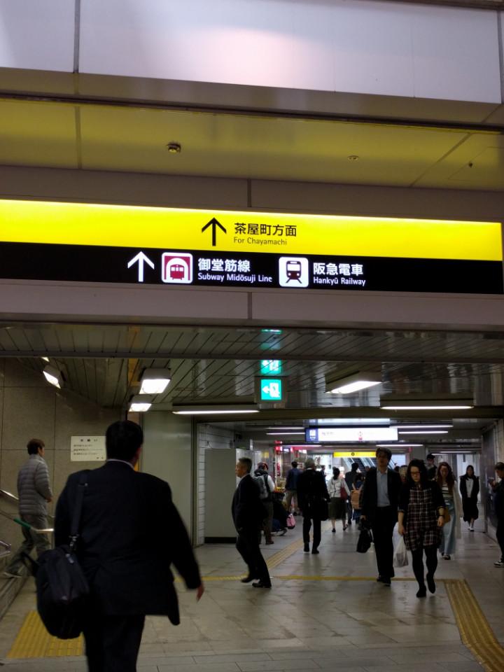 JR大阪駅から梅田サロンへの道案内、地下からの行き方